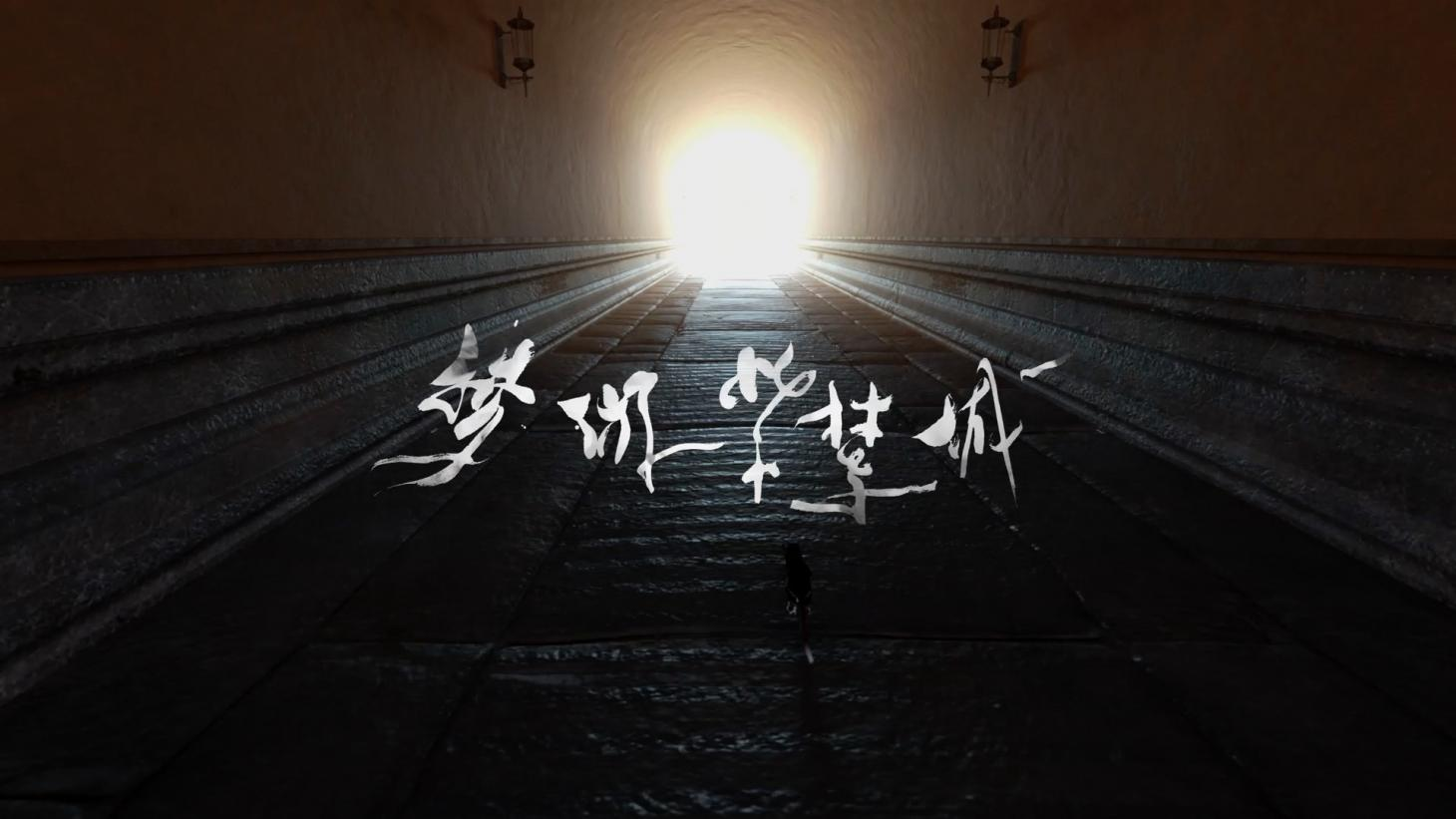 Title card of Cai Guo-Qiang's Sleepwalking in the Forbidden City