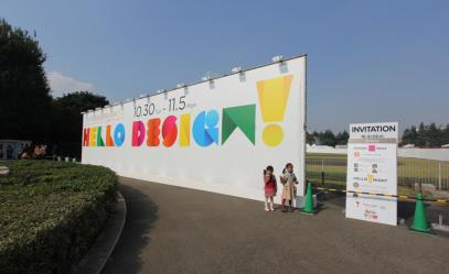 The entrance to Tokyo Designers Week, the city's biggest trade show