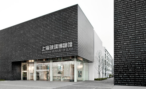 The Shanghai Museum of Glass by Logon Architects